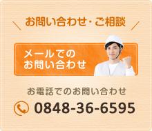 お問い合わせ・ご相談 メールでのお問い合わせ お電話でのお問い合わせ 電話番号:0848-36-6595