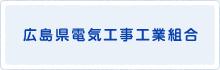 広島県電気工事工業組合